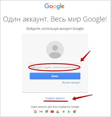 регистрация аккаунта google