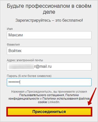 регистрация на русском в соцсети ЛинкедИн