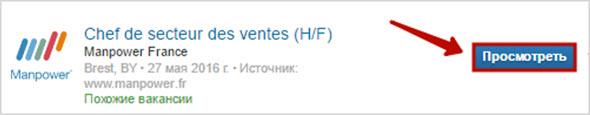 результаты поиска вакансий на LinkeDin