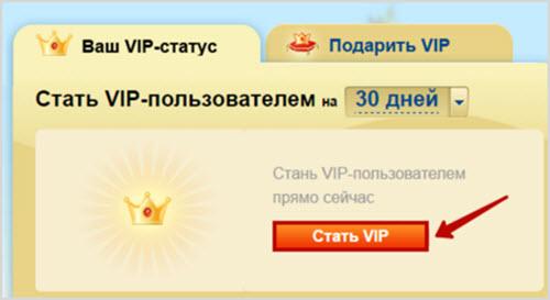 статус VIP в Мой Мир