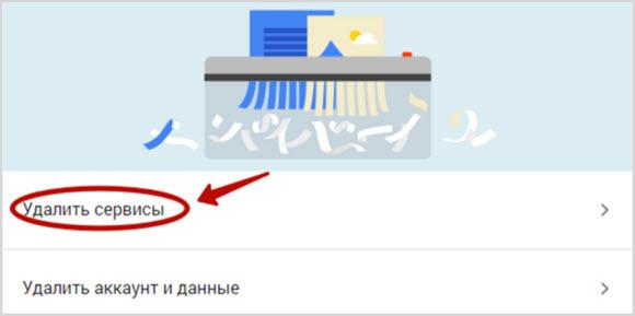 удаление сервисов Google+
