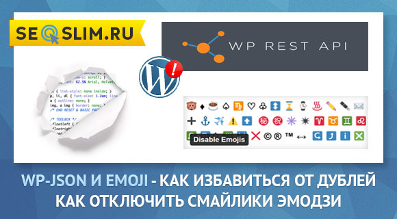 Удаление WP-json и Emoji из WordPress