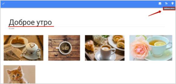 управление альбомом Google+