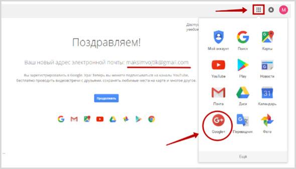 все приложения компании Гугл