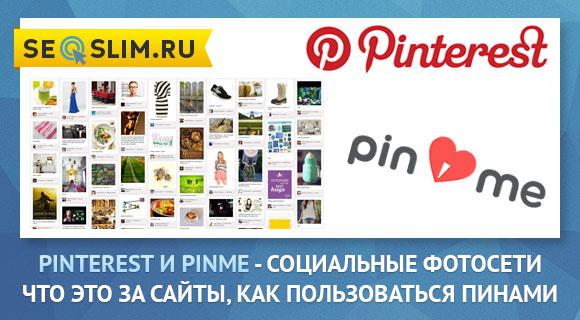 Что такое Pinterest и PinMe (полная версия)