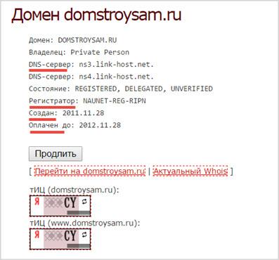 информация по домену за период Whoistory