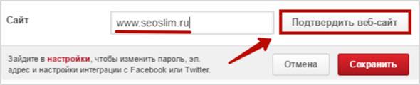 как добавить сайт в соцсеть
