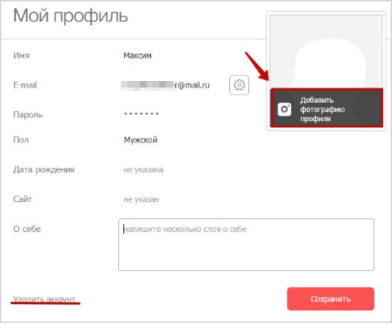 настройки профиля русского ПинМи