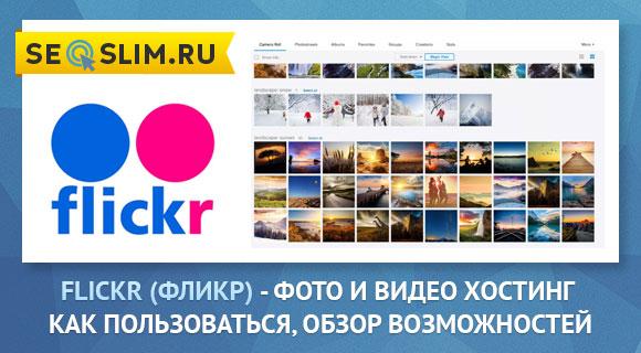 Обзор возможностей фотохостинга Flickr