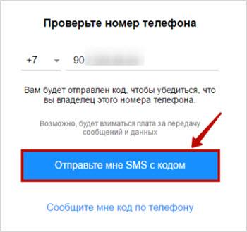 подтверждение создания аккаунта