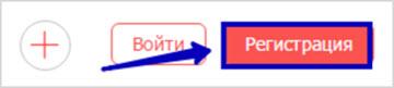регистрация в ПинМи