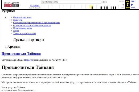 содержимое сайтов по веб архиву