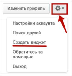 создание виджета соцсети Пинов