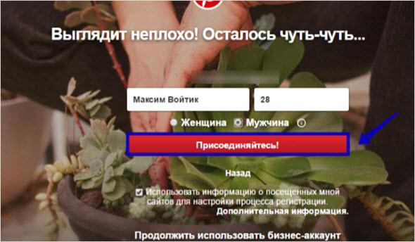 завершение регистрации нового пользователя