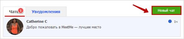 чат в MeetMe
