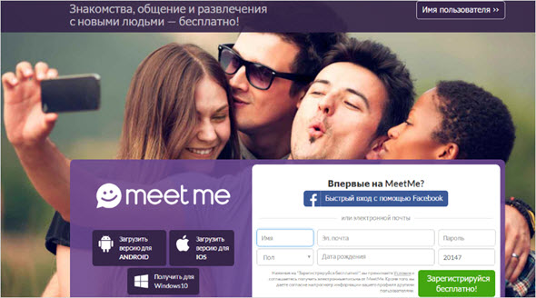 главная страница MeetMe