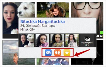 иконки страницы пользователя в MeetMe