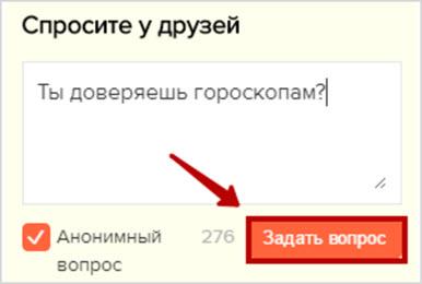 как задавать вопросы другим пользователям социалки