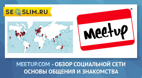 Обзор соц.сети Meetup.com
