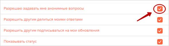 опции профиля Аск.фм