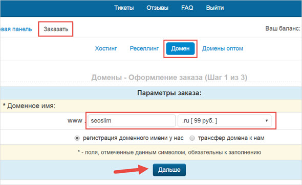 параметры заказа домена от Линк хоста