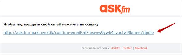 подтверждение регистрации в социальной сети