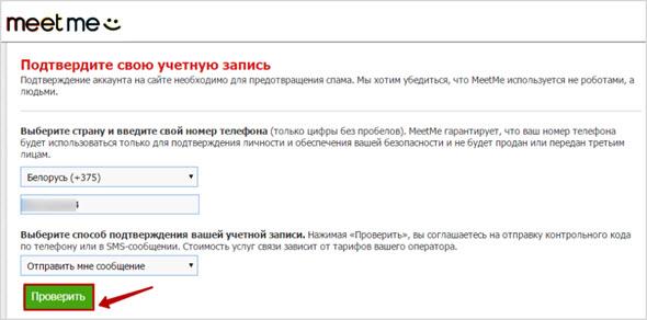 подтверждение учетной записи пользователя