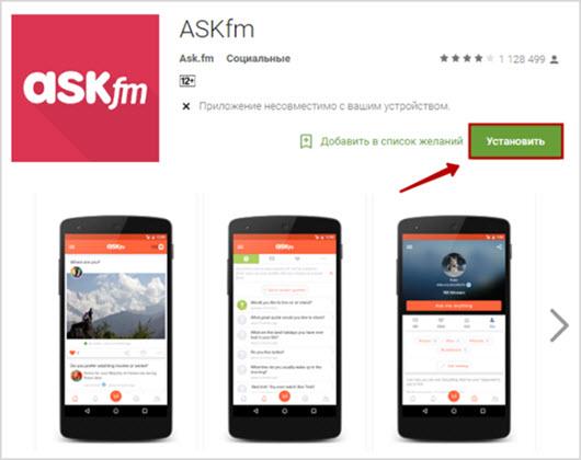 приложение ask.fm для Android