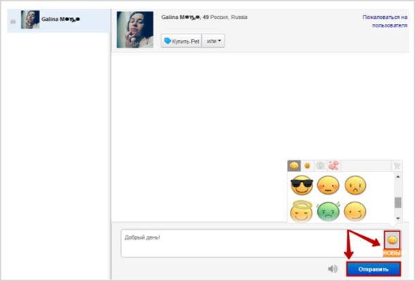 пример окна чата с пользователями