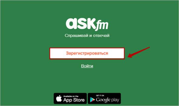 регистрация в ask