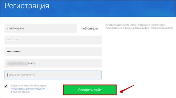 регистрация в Нетхаус