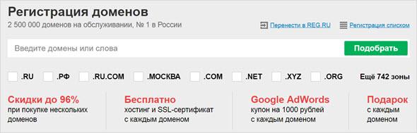 сайт регистратора