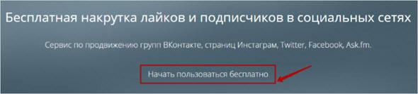 сервис like4u.ru