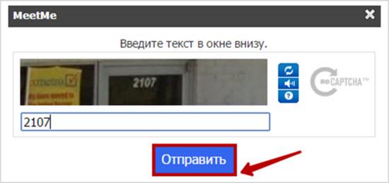 ввод капчи при регистрации