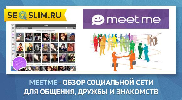 Знакомство с социальной сетью MeetMe