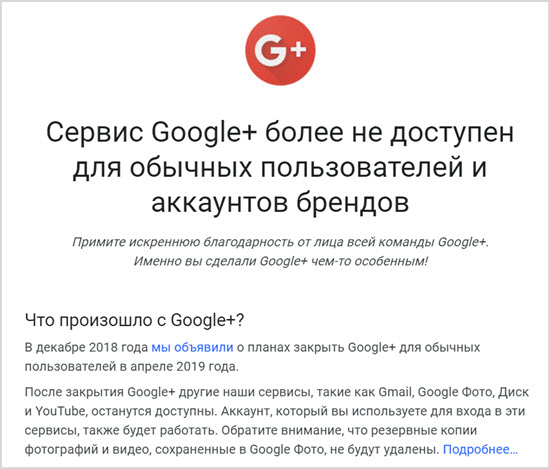 Гугл Плюс