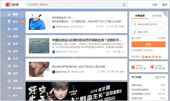 главная страница китайской соц сети Weibo