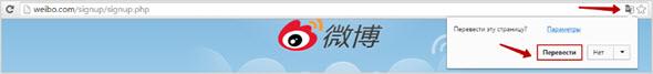 Google переводчик в браузере