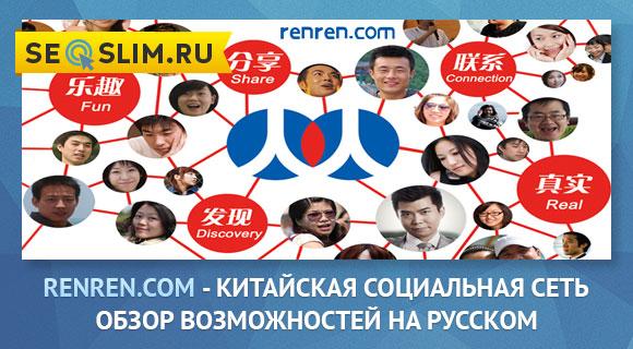 Китайская соцсеть Renren.com