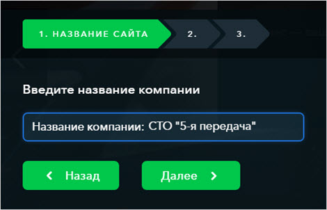 название сайта