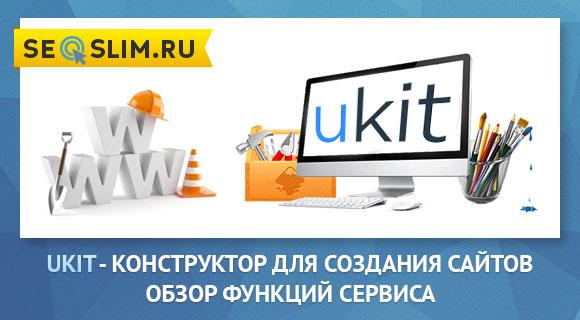 Обзор конструктора сайтов uKit