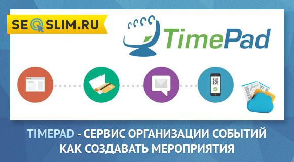 Обзор сервиса TimePad