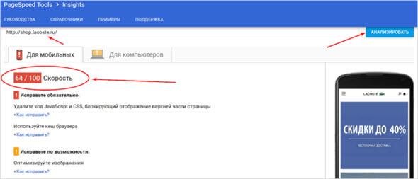 проверка скорости загрузки сайта в Google Insight