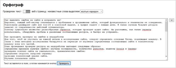проверка текста в Орфографе