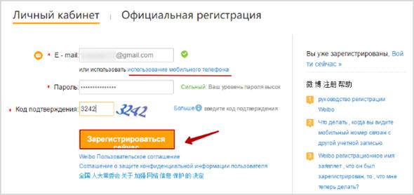 регистрационные данные пользователя