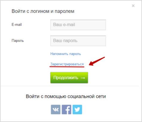 регистрация в ТаймПаде