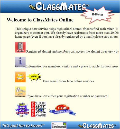 сайт Classmates.com в 1995