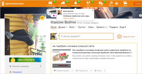 страница Odnoklassniki