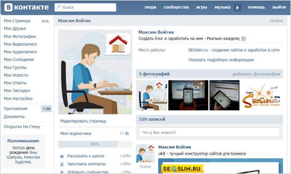 страница Vkontakte