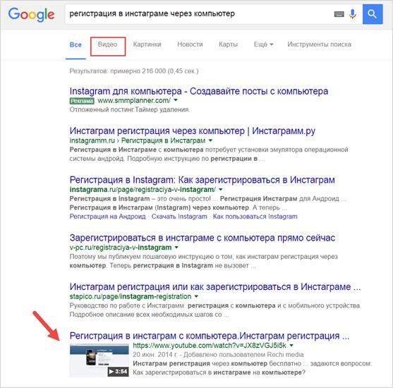 выдача Гугл